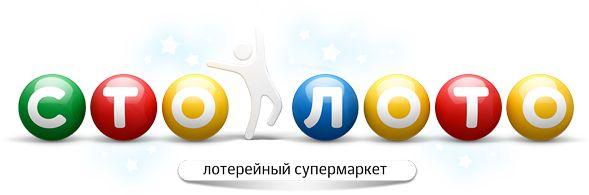 logo_stoloto_big