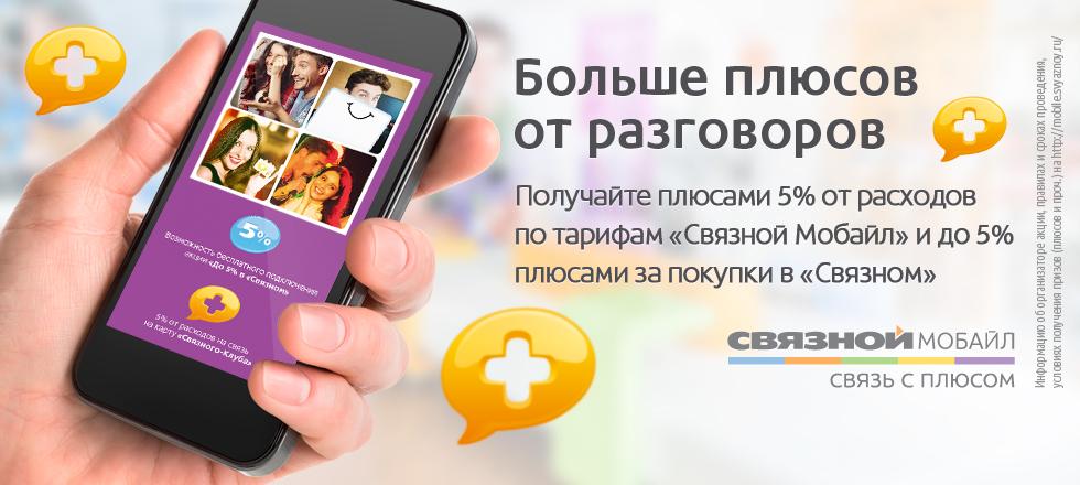 Связной Mobile