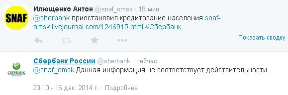 Твит сбера