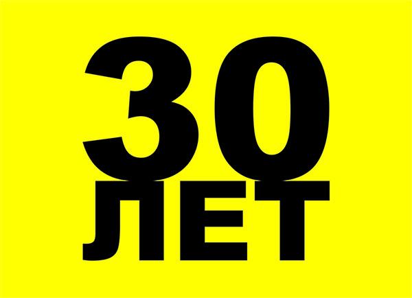 30 лет.jpg