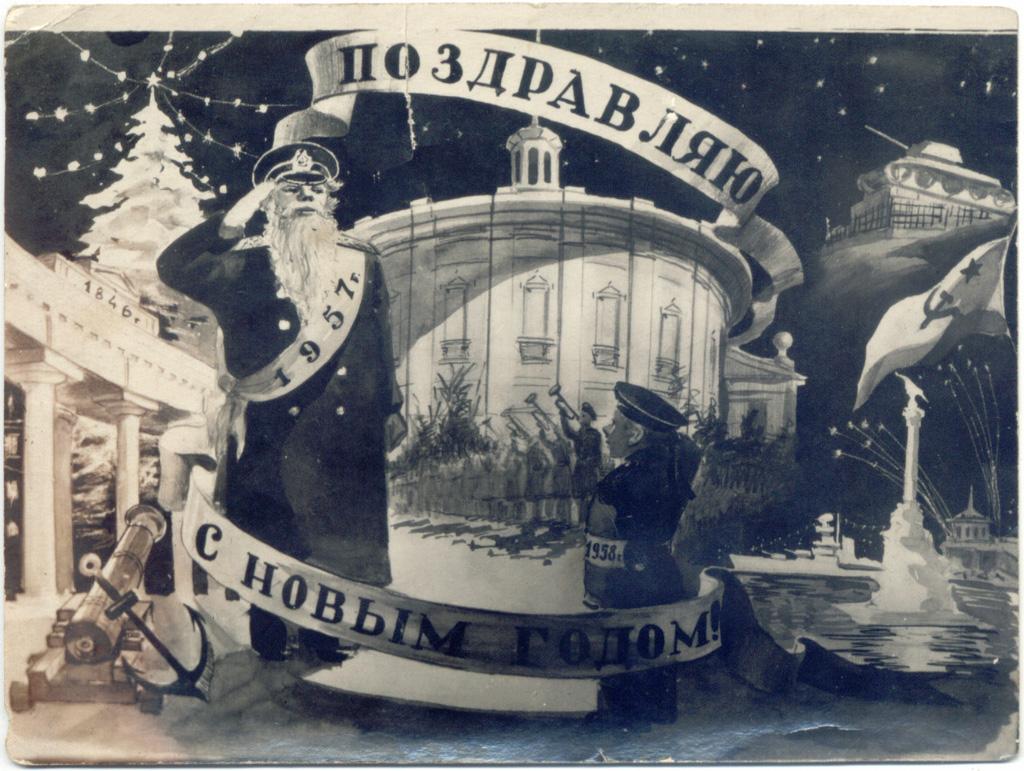 Открытки советские 1930 год