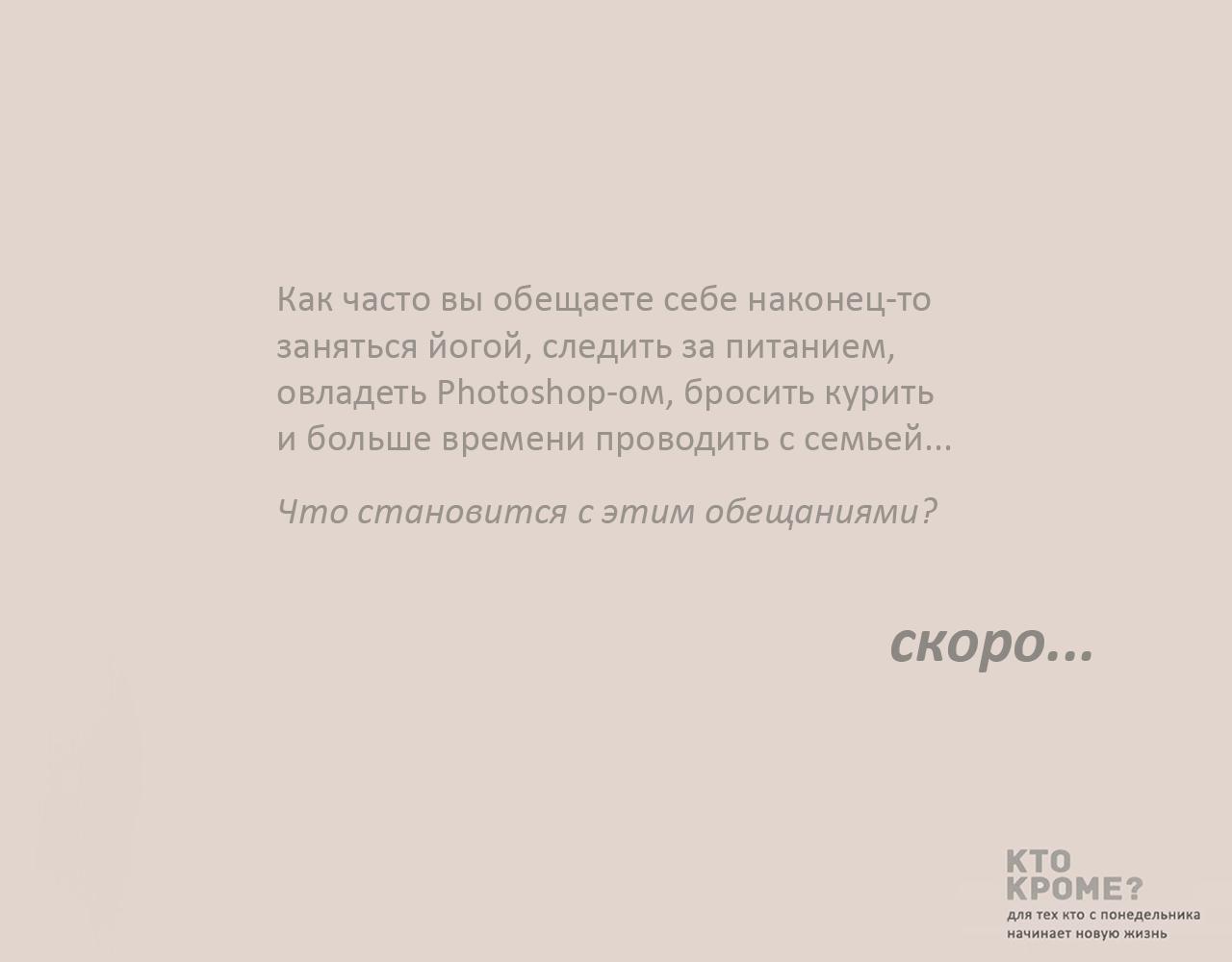 КтоКроме