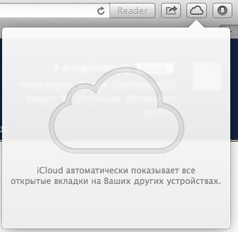 Снимок экрана 2012-07-26 в 10.14.22