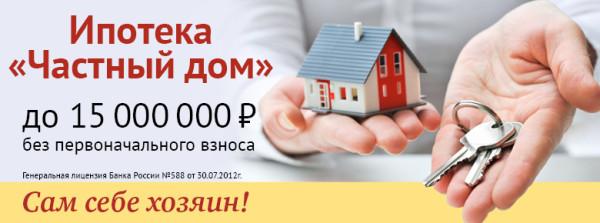 квартиру Сасовский сбербанк ипотека без первоначального взноса в 2017 оскорбления как