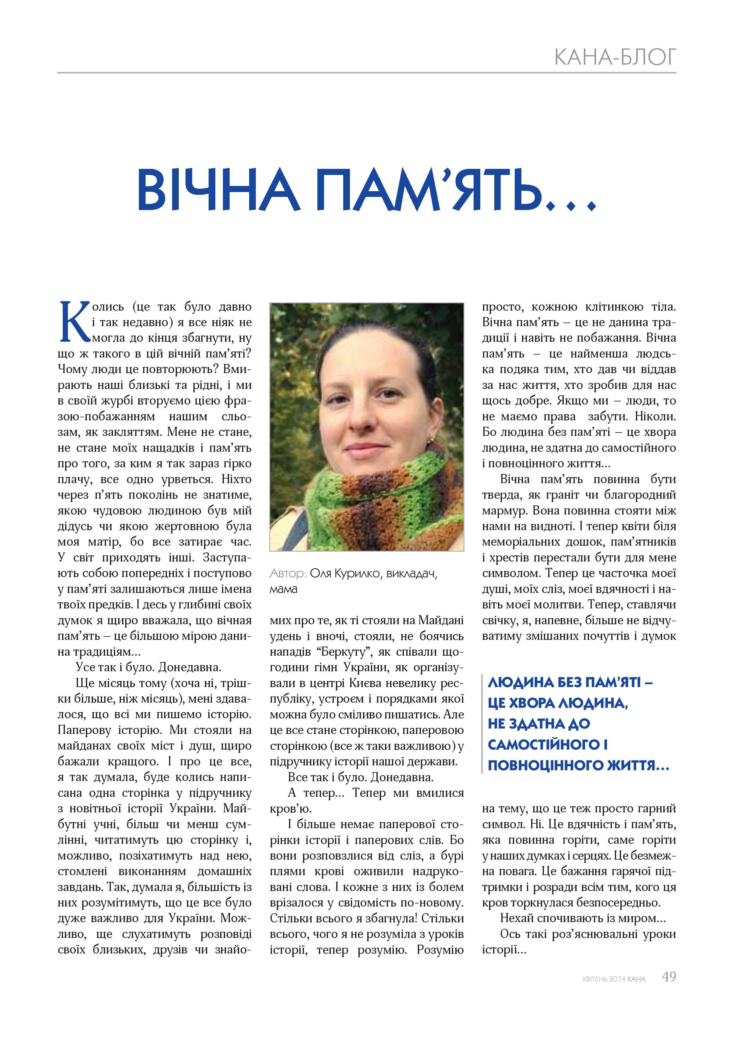 kana_kvitenj_04_14_m 47-page-001 (1)