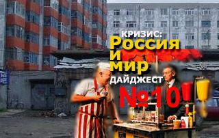 Дайджест Кризис: Россия и мир No.10