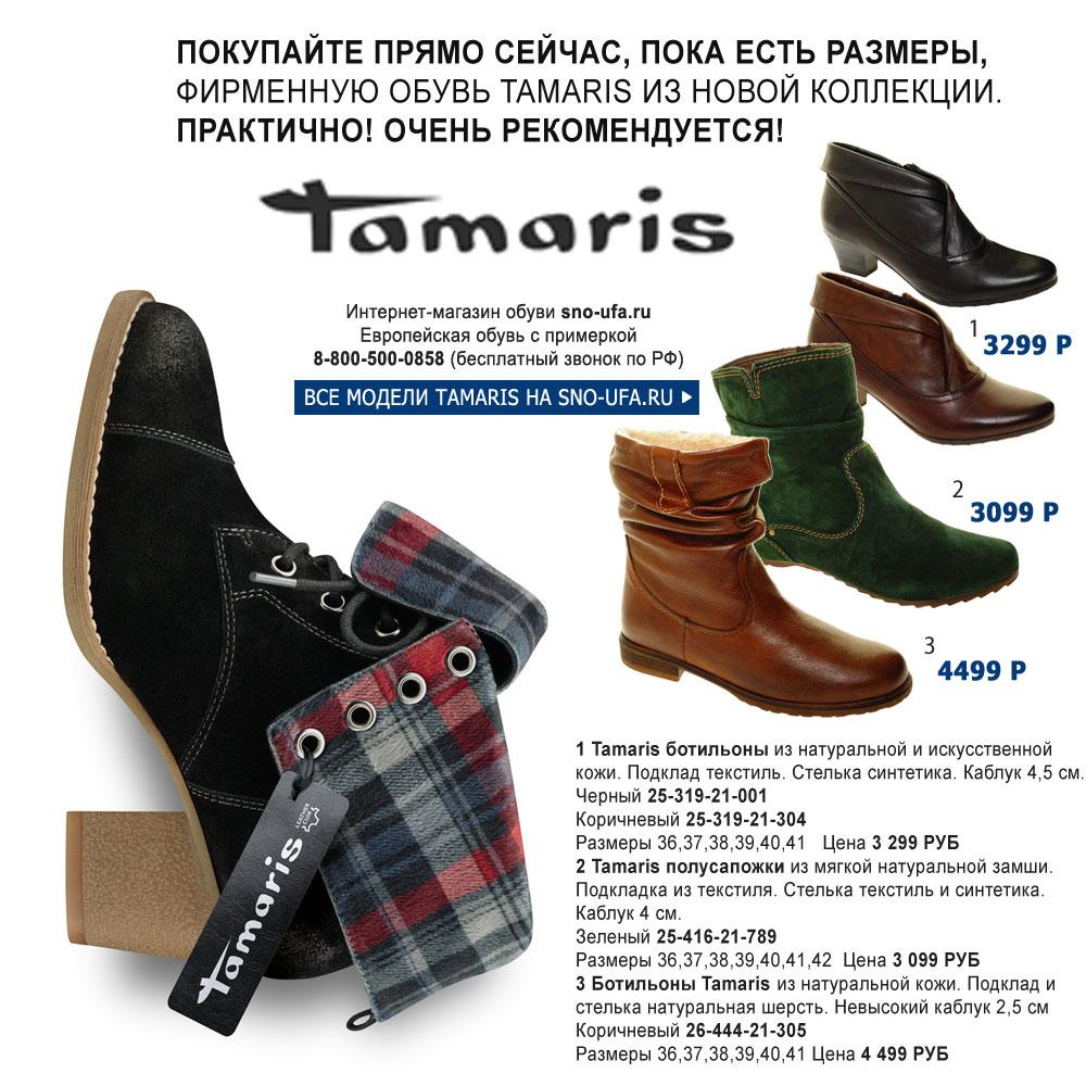 Интернет-магазин Tamaris (тамарис) - купить модели