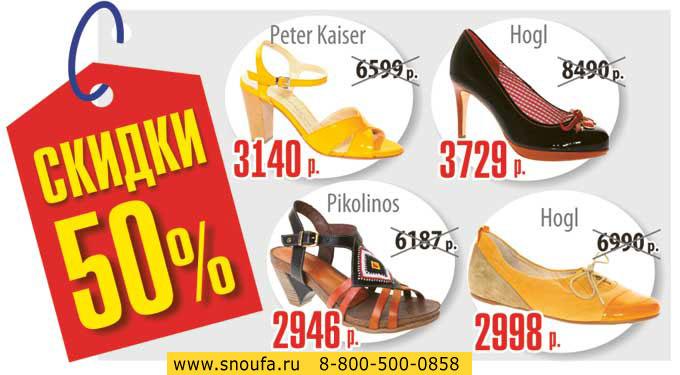Обувь Бренды Интернет Магазин