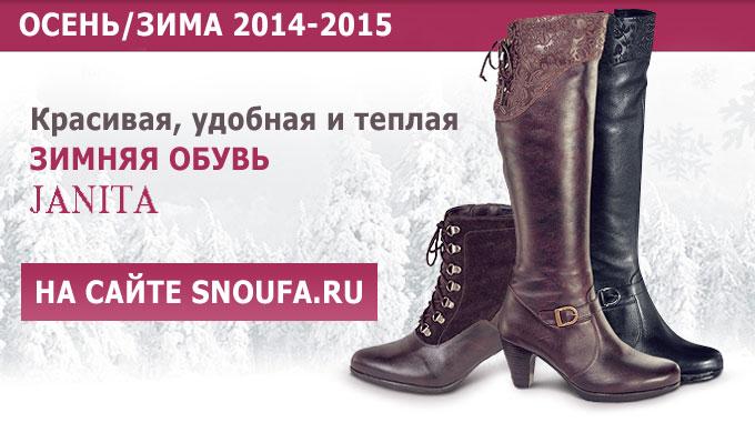 Зимняя обувь: комфорт, надёжность, красота