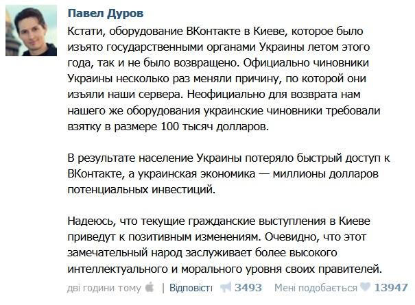 Хроники Евромайдана