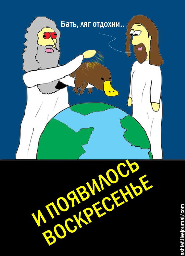 Смешные картинки про воскресенье (15 фото)
