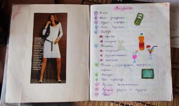 Как сделать дневник для подруги своими руками 3