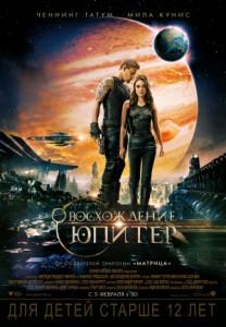 Постер_фильма_«Восхождение_Юпитер»