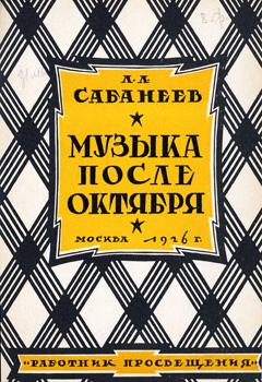 Л.Л.Сабанеев. Музыка после Октября. 1926 г. ГАХН, ГИМН, Пролеткульт, история музыкальной культуры