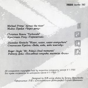In Memoriam Tarkovsky Insofar Vapor Bulk, IVBCD08, 2002)