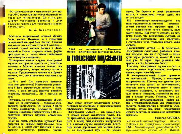 Журнал Кругозор 1973 N6. Электронная музыка из кинофильма Солярис