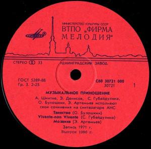 Музыкальное приношение. Musical offering. Мелодия С60 30721 000