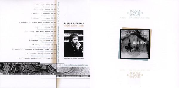 Эдуард Артемьев: Солярис. Зеркало. Сталкер(Electroshock Records 1999, ELCD 012)