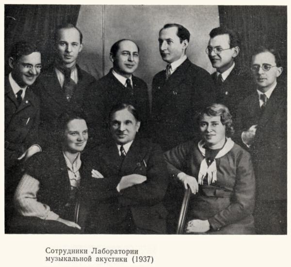 Гарбузов Н.А. и сотрудники Лаборатории музыкальной акустики (1937)