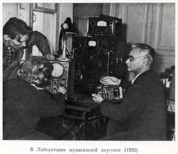 В Лаборатории музыкальной акустики (1955)