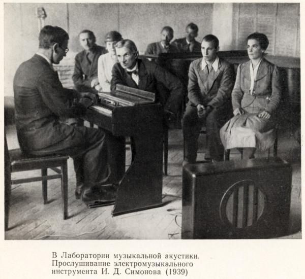 В Лаборатории музыкальной акустики. Гарбузов Н.А. на прослушивании электромузыкального инструмента И.Д.Симонова (1939)