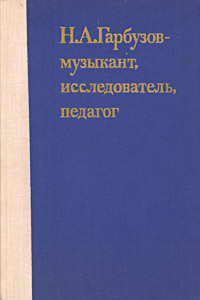 Н.А.Гарбузов - музыкант, исследователь, педагог