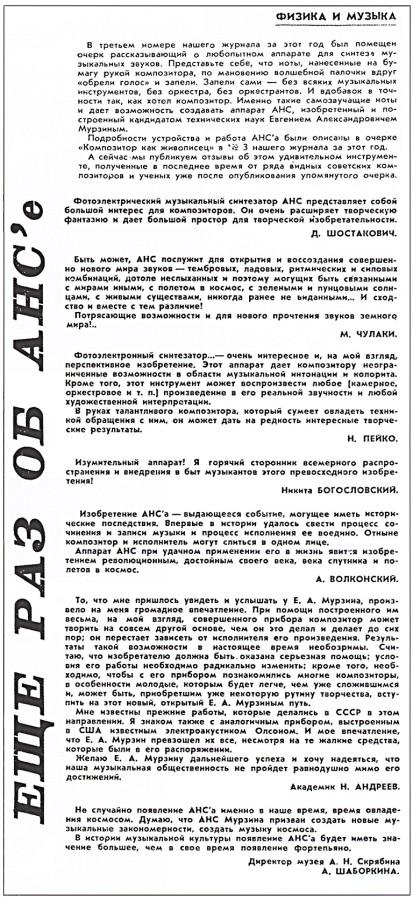 Мурзин - АНС - 240_07-физика и музыка_w768