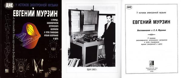 Евгений Мурзин. О природе, закономерностях эстетического восприятия и путях становления музыки электронной и цвета. Evgeny Murzin's book