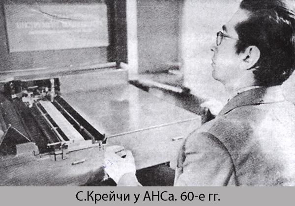 Мурзин - АНС - 240_08-Крейчи-w640