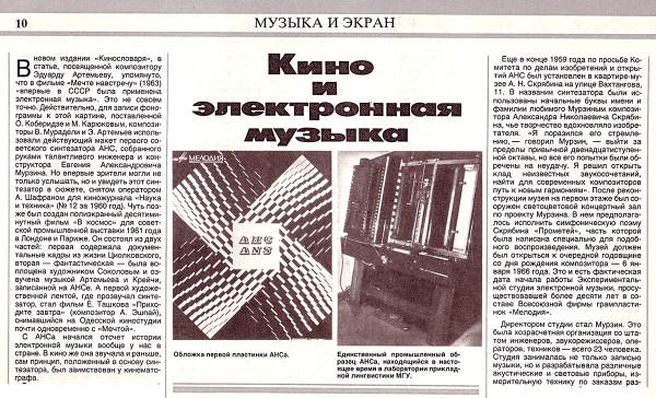 Музыкальная жизнь 1989-7. Статья о синтезаторе АНС. Кино и электронная музыка