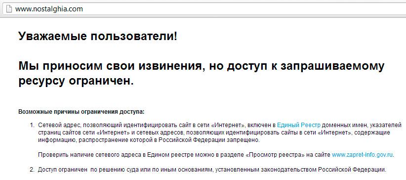 Ростелеком заботится о нашей безопасности и блокирует плохие сайты