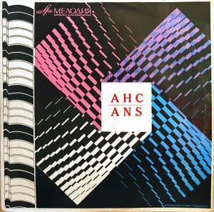 АНС-СИНТЕЗАТОР - LP/Электронная музыка - 1970 (Melodia D 25631-2, СССР, 1969). ANS-Synthesizer - LP / Electronic Music - 1970. USSR, 1969. Front cover