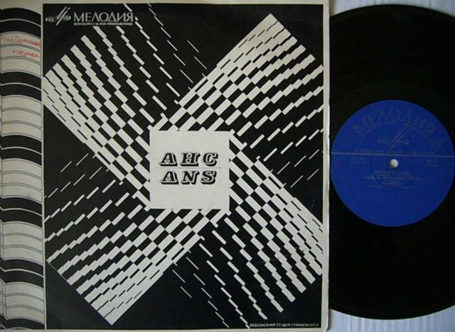 АНС-СИНТЕЗАТОР - LP/Электронная музыка - 1970 (Melodia D 25631-2, СССР, 1969). ANS-Synthesizer - LP / Electronic Music - 1970. USSR, 1969.