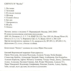CISFINITUM. Бездна. 2005