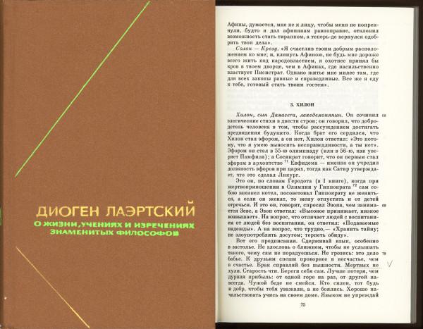Диоген Даэртский. О жизни учениях и изречениях знаменитых философов