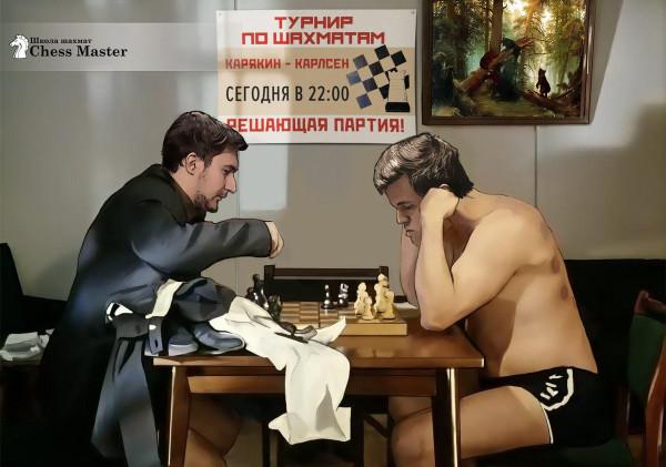 Сергей Карякин и Магнус Карлсен - лошадью ходи