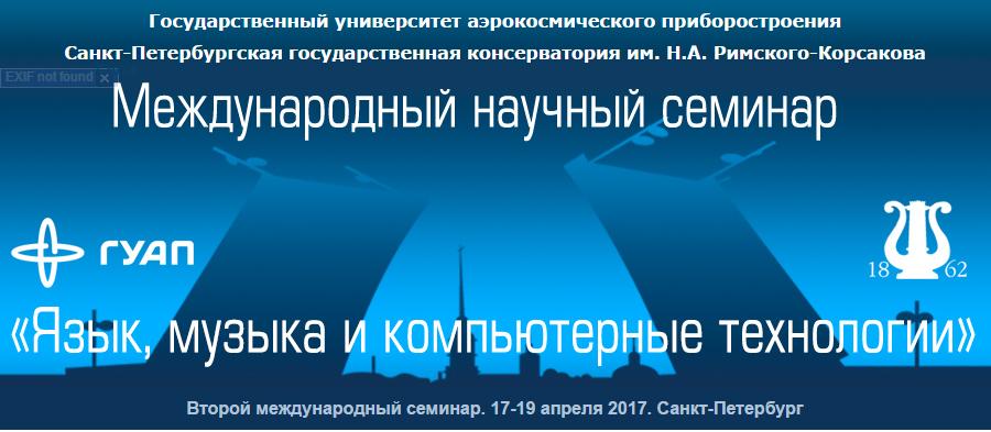 университет аэрокосмического приборостроения, Санкт-Петербургская консерватория, семинар Язык, музыка и компьютерные технологии, Language Music and Computing (LMAC)
