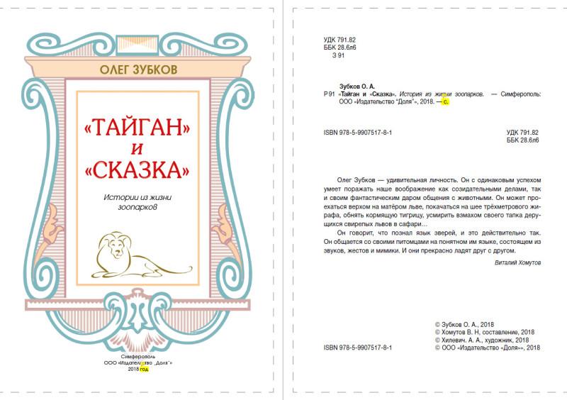 Зубков О. А. 'Тайган' и 'Сказка'. История из жизни зоопарков