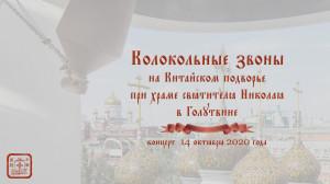 Концерт 2020-10-заголовок_w1920.jpg