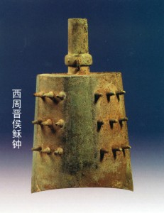 Young bell, колокол юн-чжун (Шанхайский музей)