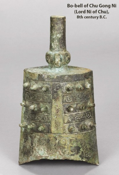 Bo-bell of Chu Gong Ni (Lord Ni of Chu), 8th century B.C