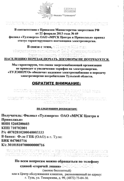 Отчет Ревизионной Комиссии Снт Примерный Образец - фото 2