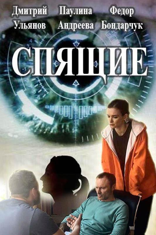 spyashchie-big-poster