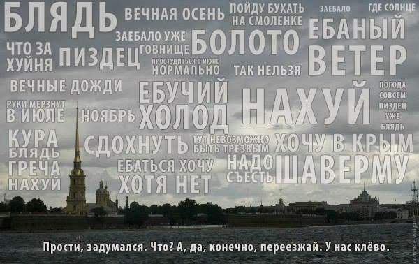 Питерским