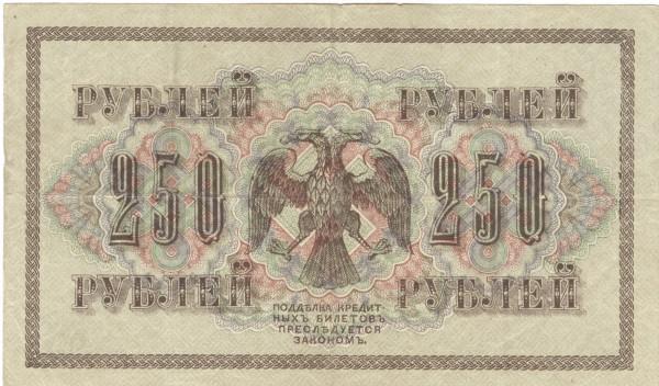 Свастика в истории России