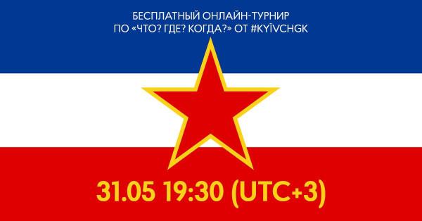 Югославская свеча