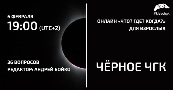 Чёрное ЧГК