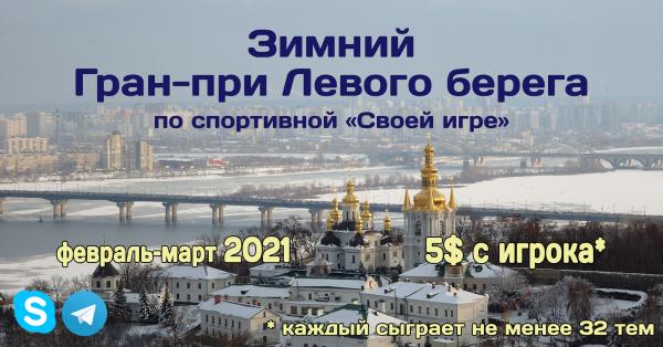 Летний Гран-при ЛБ