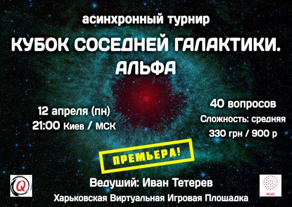 КСГ-20. Альфа. Премьера