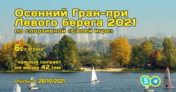 Осенний Гран-при ЛБ
